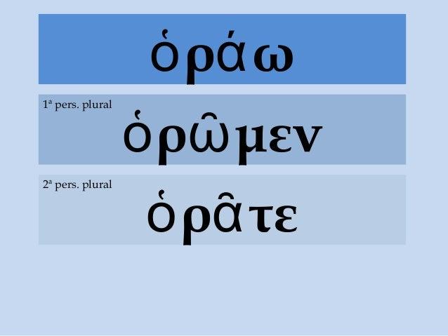 ρ ωὁ ά ρ μενὁ ῶ 1ª pers. plural ρ τεὁ ᾶ 2ª pers. plural