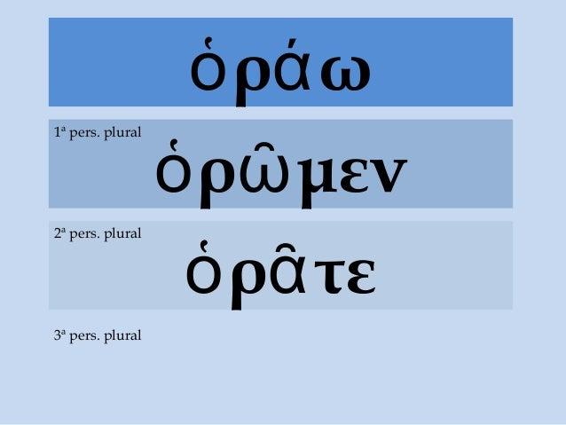 ρ ωὁ ά ρ μενὁ ῶ 1ª pers. plural ρ τεὁ ᾶ 2ª pers. plural 3ª pers. plural