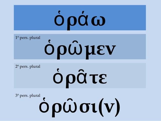 ρ ωὁ ά ρ μενὁ ῶ 1ª pers. plural ρ τεὁ ᾶ 2ª pers. plural ρ σι(ν)ὁ ῶ 3ª pers. plural