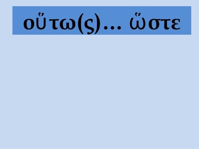 ο τω(ς)… στεὕ ὥ