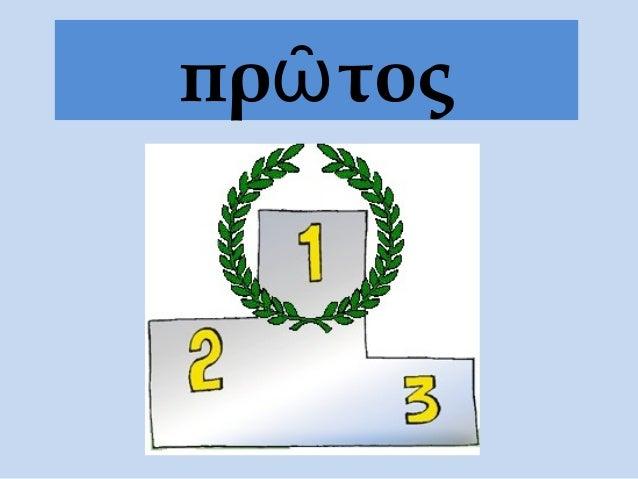 πρ τοςῶ