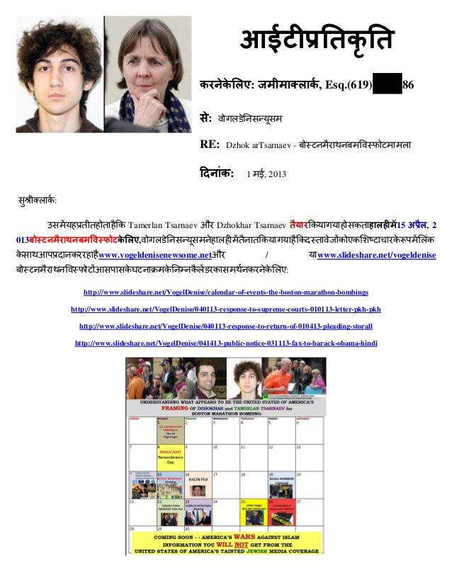 : , Esq.(619) 86 : RE: Dzhok arTsarnaev - : 1 ई, 2013 : Tamerlan Tsarnaev औ Dzhokhar Tsarnaev 15 , 2 013 , www.vogeldenise...