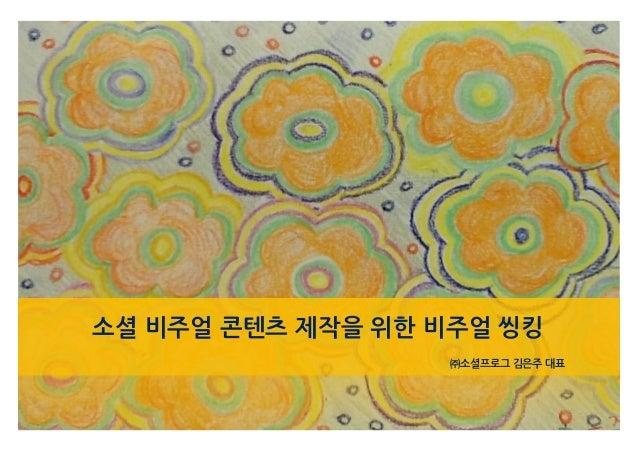 0소셜 비주얼 콘텐츠 제작을 위한 비주얼 씽킹㈜소셜프로그 김은주 대표