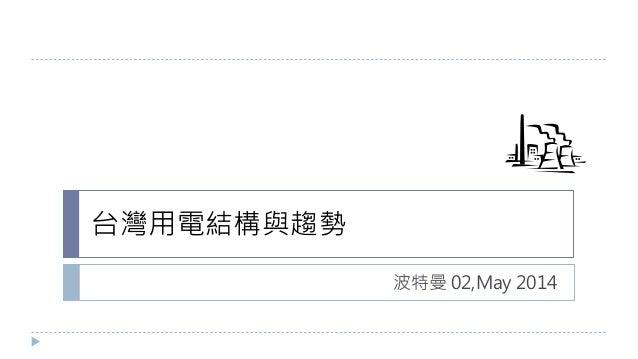 台灣用電結構與趨勢 波特曼 02,May 2014