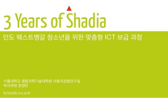 3 Years of Shadiatechunder.snu.ac.kr인도 웨스트벵갈 청소년을 위한 맞춤형 ICT 보급 과정서울대학교 융합과학기술대학원 사용자경험연구실박사과정 정영찬