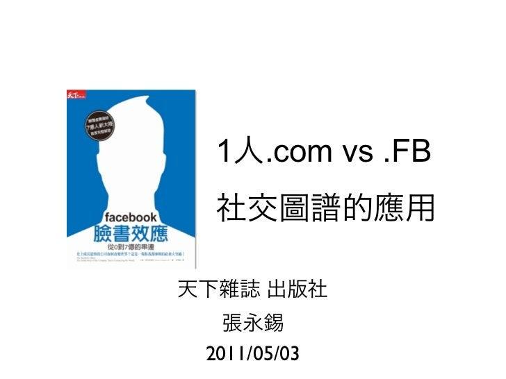 1    .com vs .FB2011/05/03