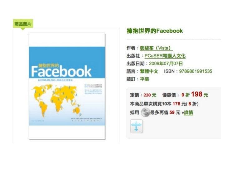 .com VS                       1000 true fans :              True & Virtual:                  Gift Economy :       Social G...