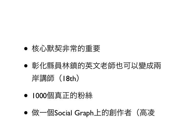 ••           18th• 1000•        Social Graph