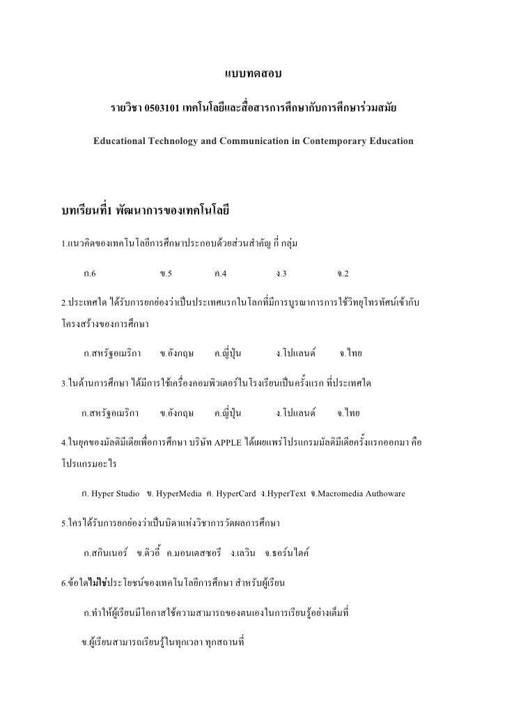 แบบทดสอบ            รายวิชา 0503101 เทคโนโลยีและสื่อสารการศึกษากับการศึกษารวมสมัย        Educational Technology and Commu...