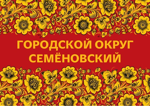 Городской округ Семёновский