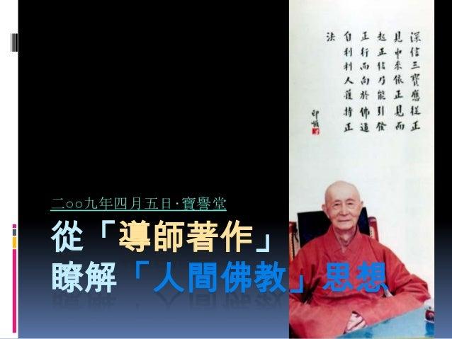 二○○九年四月五日‧寶譽堂從「導師著作」瞭解「人間佛教」思想