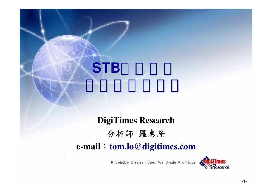 STB     DigiTimes Research               羅 隆e-mail tom.lo@digitimes.com       Knowledge Creates Power, We Create Knowledge.