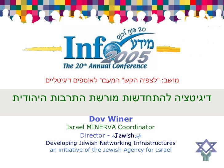 מושב: לצפיה הקש המעבר לאוספים דיגיטליים   דיגיטציה להתחדשות מורשת התרבות היהודית                      Dov Winer       ...