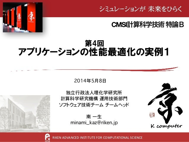RIKEN	   ADVANCED	   INSTITUTE	   FOR	   COMPUTATIONAL	   SCIENCE 第4回   アプリケーションの性能最適化の実例1 2014年5月8日