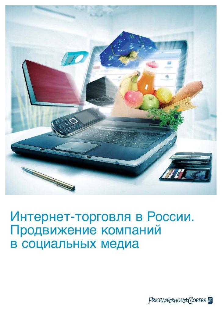 Интернет-торговля в России. Продвижение компаний в социальных медиа