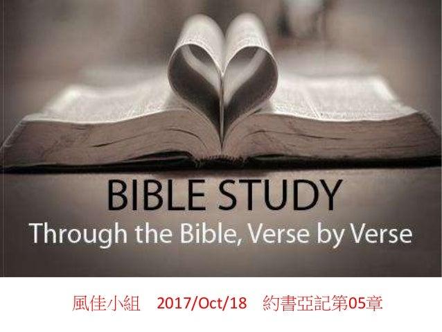 風佳小組 2017/Oct/18 約書亞記第05章