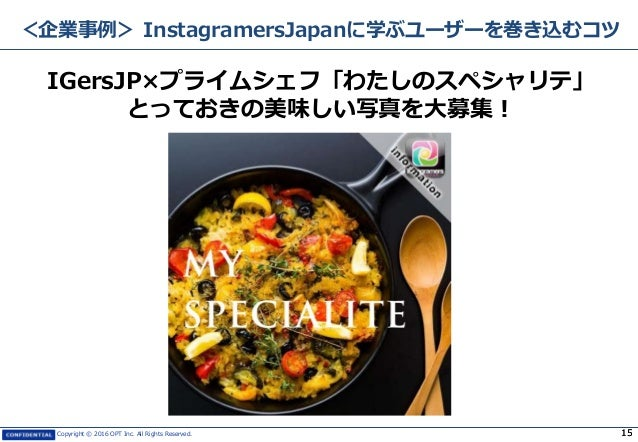Copyright © 2016 OPT Inc. All Rights Reserved. 1515 <企業事例> InstagramersJapanに学ぶユーザーを巻き込むコツ IGersJP×プライムシェフ「わたしのスペシャリテ」 とって...