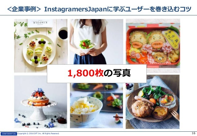 Copyright © 2016 OPT Inc. All Rights Reserved. <企業事例> InstagramersJapanに学ぶユーザーを巻き込むコツ 16 1,800枚の写真