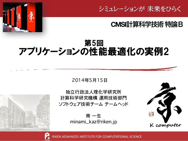 RIKEN	   ADVANCED	   INSTITUTE	   FOR	   COMPUTATIONAL	   SCIENCE 第5回   アプリケーションの性能最適化の実例2 2014年5月15日