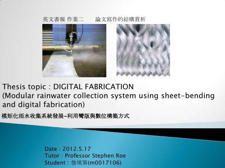 英文書報 作業二           論文寫作的結構賞析Thesis topic : DIGITAL FABRICATION(Modular rainwater collection system using sheet-bendingand ...