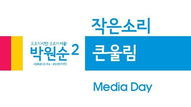0 큰울림 작은소리 Media Day