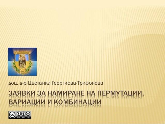 ЗАЯВКИ ЗА НАМИРАНЕ НА ПЕРМУТАЦИИ, ВАРИАЦИИ И КОМБИНАЦИИ доц. д-р Цветанка Георгиева-Трифонова