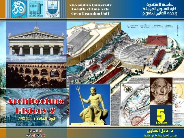 جامعة الاسكندرية  كلية الفنــون الجمـيـلـة  وحدة التعليم المفتوح  Alexandria University  Faculty of Fine Arts  Open Learni...
