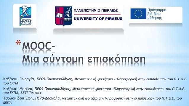 Καζάκου Γεωργία, ΠΕ09-Οικονομολόγος, Μεταπτυχιακή φοιτήτρια «Πληροφορική στην εκπαίδευση» του Π.Τ.Δ.Ε. του ΕΚΠΑ Καζάκου Μα...