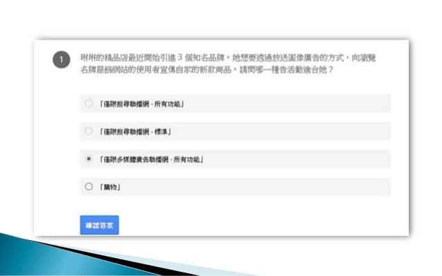 0521 Google AdWords基礎認證考試 Slide 2