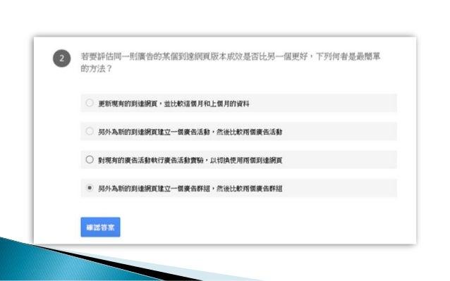 0521 Google AdWords基礎認證考試 Slide 3