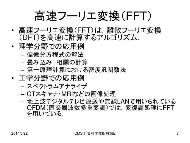 CMSI計算科学技術特論B(6) 大規...
