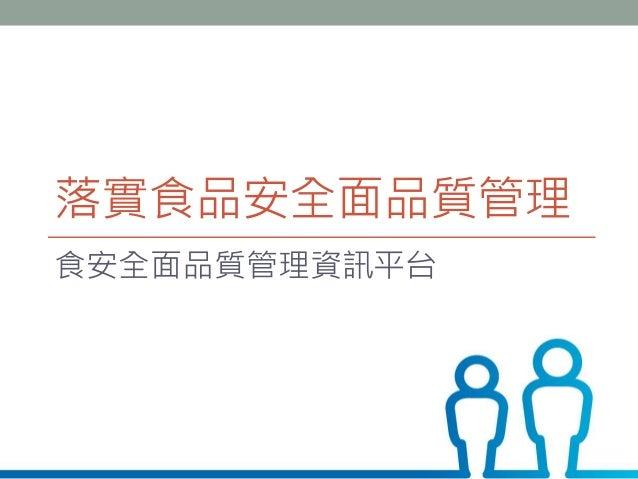 落實食品安全面品質管理 食安全面品質管理資訊平台