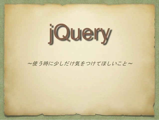 jQuery 〜使う時に少しだけ気をつけてほしいこと〜