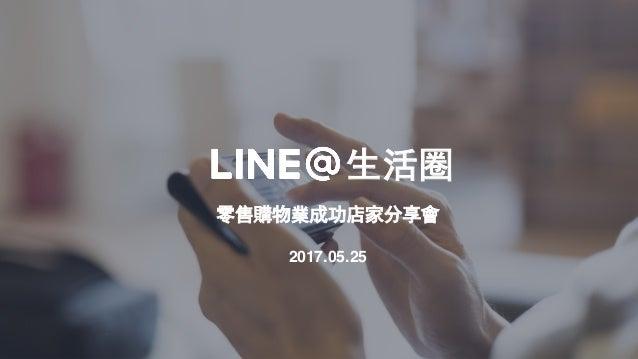 生活圈 零售購物業成功店家分享會 2017.05.25