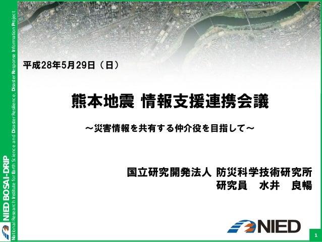 NIEDBOSAI-DRIP NationalResearchInstituteforEarthScienceandDisasterResilience,DisasterResponseInformationProject 熊本地震 情報支援連...