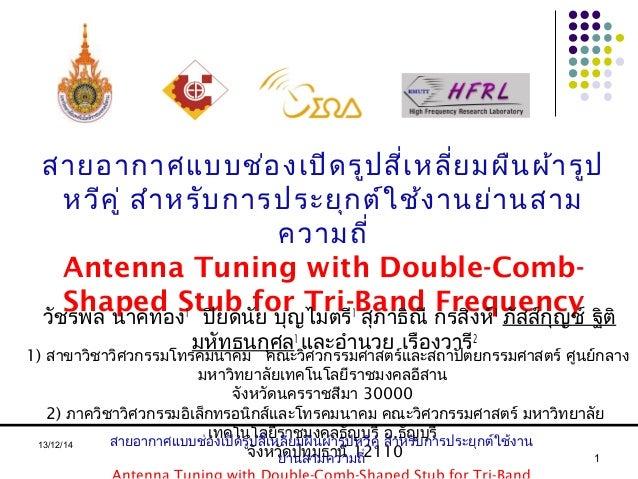 สายอากาศแบบช่องเปิดรูปสี่เหลี่ยมผืนผ้ารูป  หวีคู่สำาหรับการประยุกต์ใช้งานย่านสาม  13/12/14  1  ความถี่  Antenna Tuning wit...