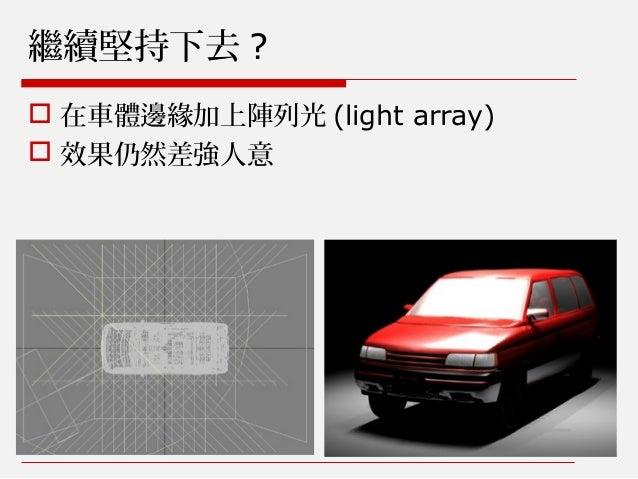 繼續堅持下去 ?  在車體邊緣加上陣列光 (light array)  效果仍然差強人意