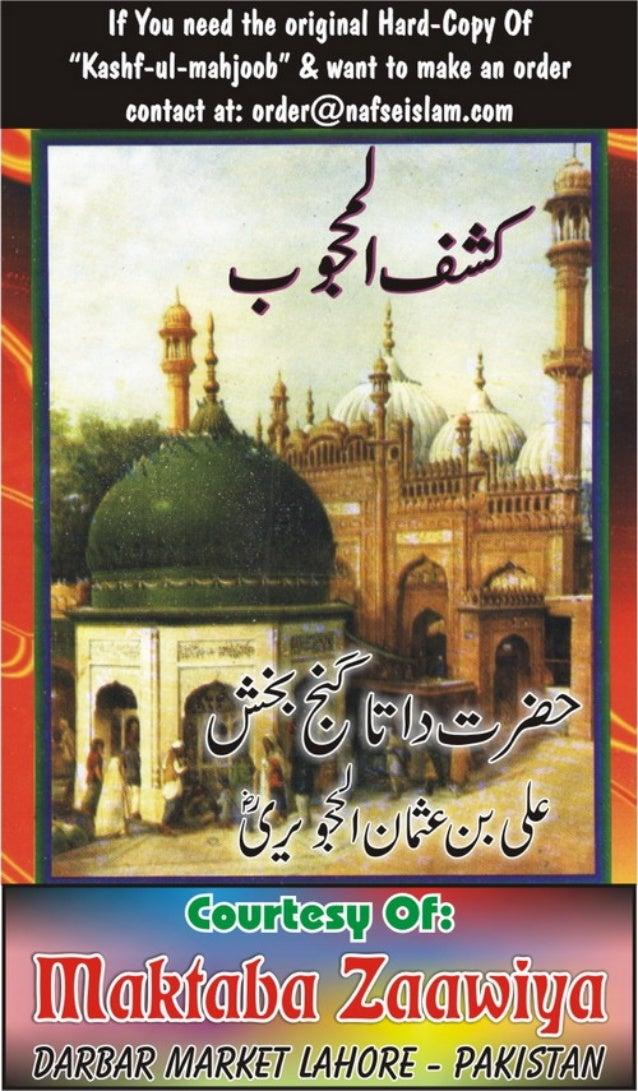 Urdu Book Kashf Ul Mahjoob
