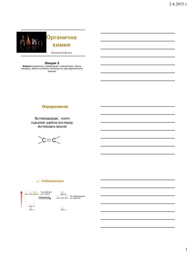 2.4.2015 г. 1 Лекция 5 Алкени-определение, класификация, номенклатура, строеж, изомерия, химични свойства, механизъм на пр...