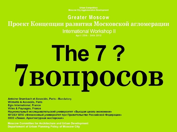 GEOPOLITICS ?structure and socio-economics of the Central Federal District of Russia