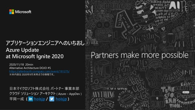 アプリケーションエンジニアへのいちおし Azure Update at Microsoft Ignite 2020 https://alterbooth.connpass.com/event/191275/ ( hoisjp / hoisj...