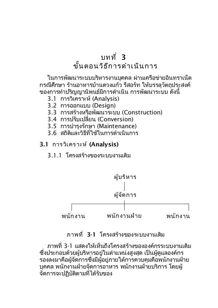 43                     บทที่ 3             ขั้น ตอนวิธ ก ารดำา เนิน การ                         ี  ในการพัฒนาระบบบริหารงาน...