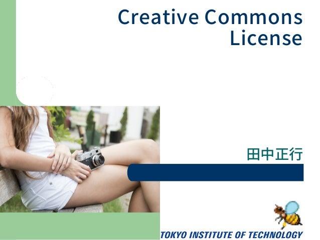 田中正行 Creative Commons License