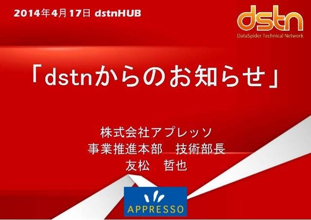 株式会社アプレッソ 事業推進本部 技術部長 友松 哲也 2014年4月17日 dstnHUB
