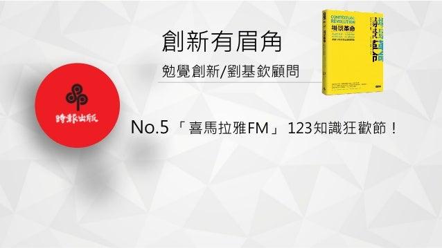 創新有眉角 勉覺創新/劉基欽顧問 No.5 「喜馬拉雅FM」 123知識狂歡節!