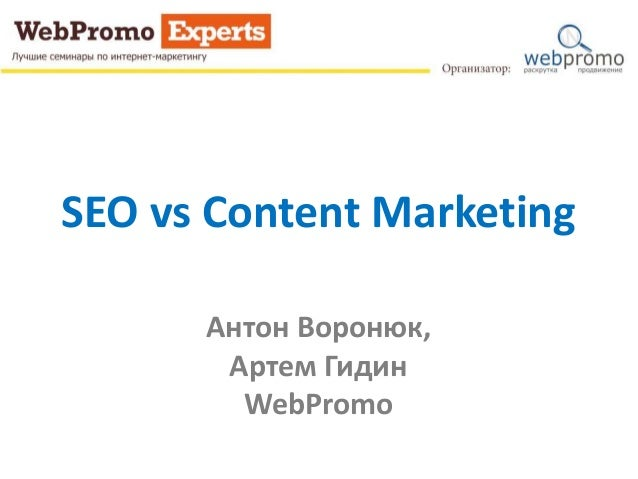 SEO vs Content Marketing Антон Воронюк, Артем Гидин WebPromo