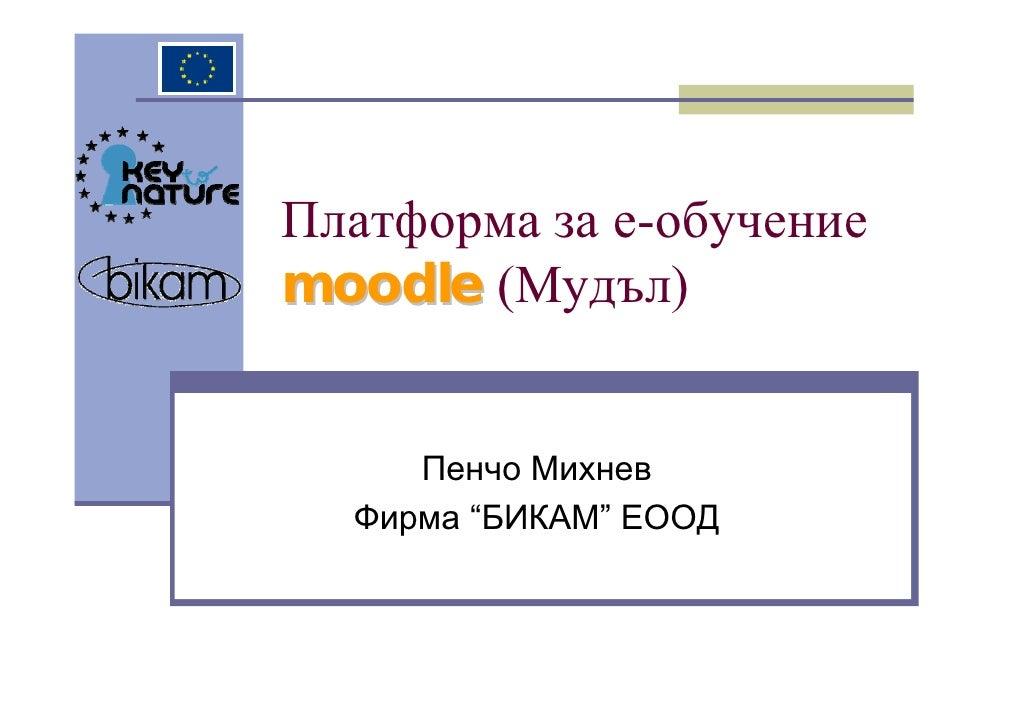 """Платформа за е-обучение moodle (Мудъл)        Пенчо Михнев   Фирма """"БИКАМ"""" ЕООД"""