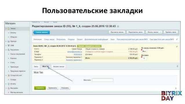 Битрикс заказ d7 print к php битрикс