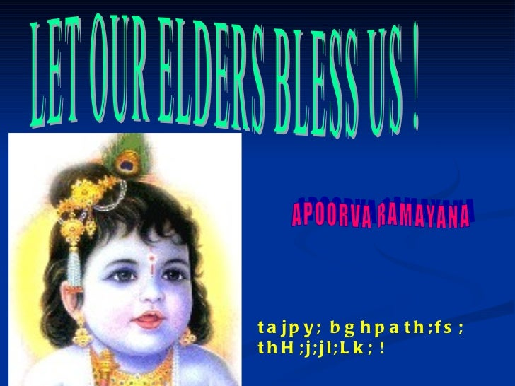 LET OUR ELDERS BLESS US ! APOORVA RAMAYANA tajpy; bghpath;fs; thH;j;jl;Lk;  !