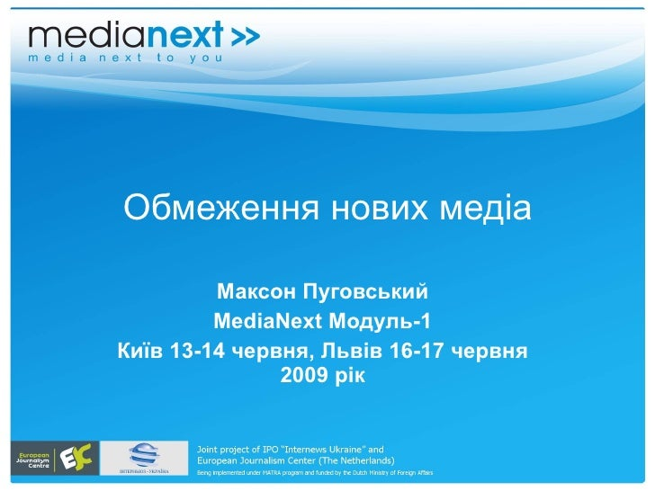 Обмеження нових мед іа Максон Пуговський MediaNext  Модуль- 1 Ки їв 13-14 червня, Львів 16-17 червня 2009 рік